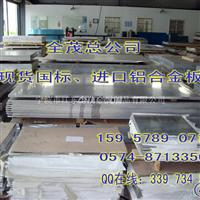 国产进口2024硬铝合金板 宽铝板