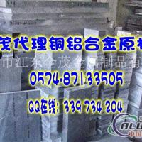 进口超高硬度铝合金厚板7075T6