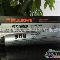 巨箭G988鋁合金粘硅膠膠水