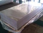 供应进口7075超厚铝板,防锈铝板