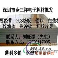 PCB钻孔铝片