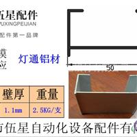 灯通铝型材、流水线铝材,深圳厂家