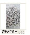 高铝矾土厂