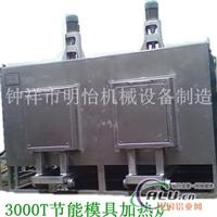 红外线模具炉供应