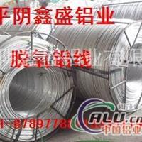 来料加工钢厂炼钢用铝线