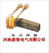 高频焊接设备车刀焊接设备优质焊接完美无痕