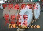 铝卷  电厂管道保温合金防锈铝卷