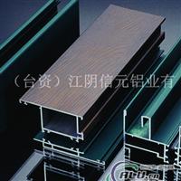 供应江阴断桥铝型材