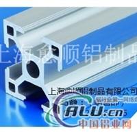 直角铝型材3030A 流水线铝型材