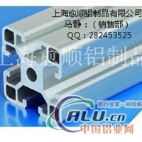 工业铝型材 4040B 流水线铝型材