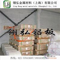 LY12铝板LY12铝棒LY12铝管