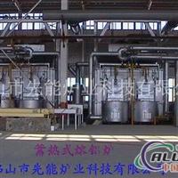 熔鋁爐,熔煉爐