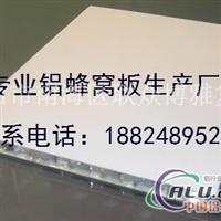 供应铝蜂窝板