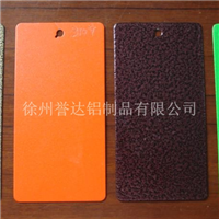徐州誉达专供彩色喷涂铝板