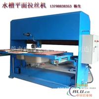 厂价直销水槽拉丝机 平面拉丝机  全自动拉丝机