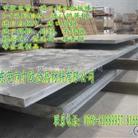 7075鋁板 進口鋁板 西南鋁板