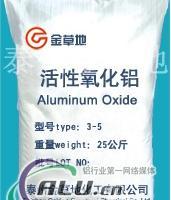 活性氧化铝(35毫米)