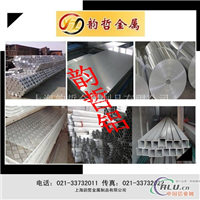 上海韵哲铝材齐全4A13铝板报价