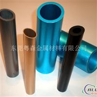 3003无缝铝管 彩色氧化铝管