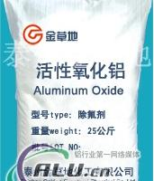 活性氧化铝除氟剂