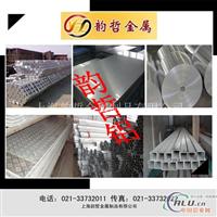 上海7175鋁板韻哲批發市場價格低