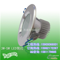 铝制LED防雾筒灯3W5W筒灯