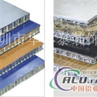 铝蜂窝板铝方通铝蜂窝复合板
