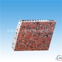 石材铝蜂窝板铝蜂窝复合板