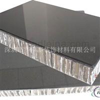 铝蜂窝铝蜂窝板石材蜂窝板