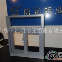 台资信元铝业有限公司门窗系统