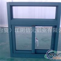 台资信元铝业828系列门窗型材