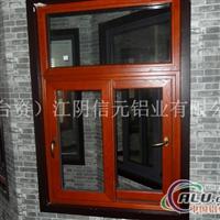 江阴信元铝业有限公司断桥型材