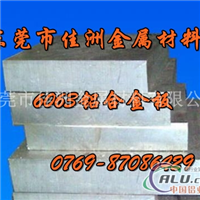 8150航空铝板 8150铝合金价格