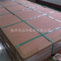 徐州远华供应各种尺寸铝合金板