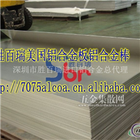 直销7075铝板 7075耐磨性铝板