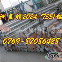 供应7175进口铝棒 7175铝棒价格