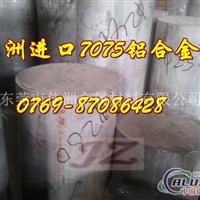 7075船空铝板 7075铝合金销售