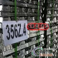 供铸造铝合金锭356Z.4