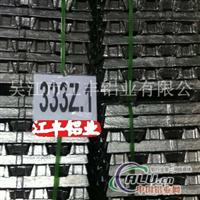 供铸造铝合金锭333Z.1