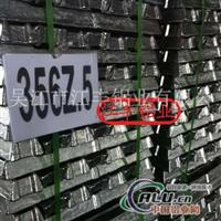 供鑄造鋁合金錠356Z.5