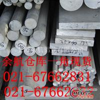 鋁板≮7050鋁棒價格≯鋁板定做廠家