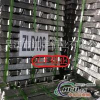 供铸造铝合金锭336Z.1
