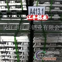 供铸造铝合金锭A413.1