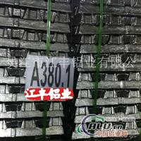 供铸造铝合金锭A380.1