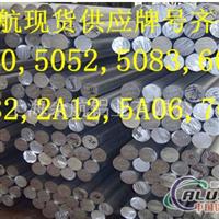 铝板≮8177铝棒价钱≯铝板定做厂家