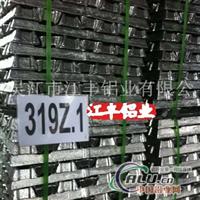 供铸造铝合金锭319Z.1