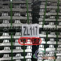 供铸造铝合金ZL117