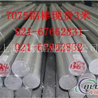 铝板≮7015铝棒价格≯铝板定做厂家