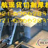 铝板≮7076铝棒价格≯铝板定做厂家