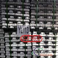 供壓鑄鋁合金YL113